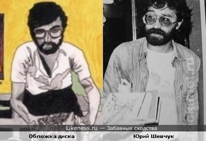 "Обложка диска гр. ""REM"" и Юрий Шевчук (гр. ДДТ)"
