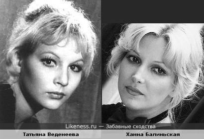 Актрисы Татьяна Веденеева и Ханна Балиньская