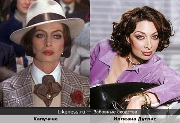 Актрисы Капучине и Иллеана Дуглас
