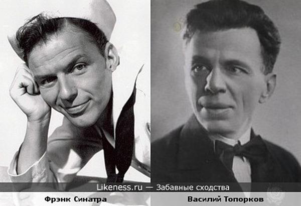 Актёр Василий Топорков и певец Фрэнк Синатра