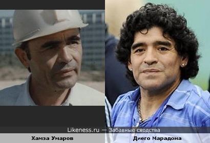 Актёр Хамза Умаров и футболист Диего Марадона