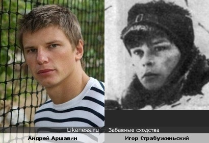 """Футболист Андрей Аршавин и актёр Игор Страбужиньский ( к/ф """"Легенда"""" 1970)"""