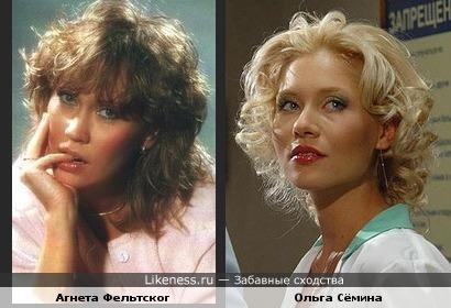 Певица Агнета Фельтског и актриса Ольга Сёмина
