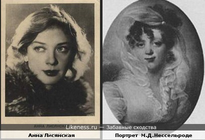 Актриса Анна Лисянская и портрет графини М.Д.Нессельроде