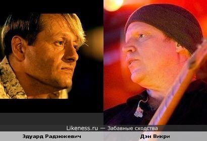 Музыкант Дэн Викри и актёр Эдуард Радзюкевич