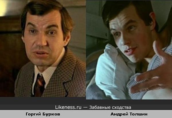 Актёры Георгий Бурков и Андрей Толшин