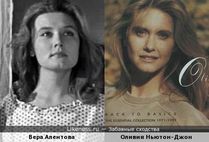 Актриса Вера Алентова и певица Оливия Ньютон-Джон