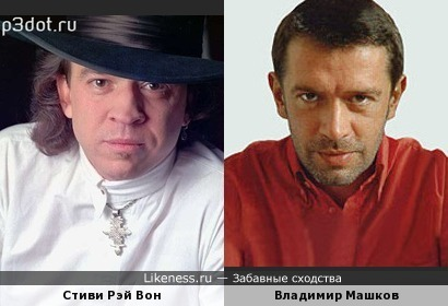 Гитарист Стиви Рэй Вон и актёр Владимир Машков