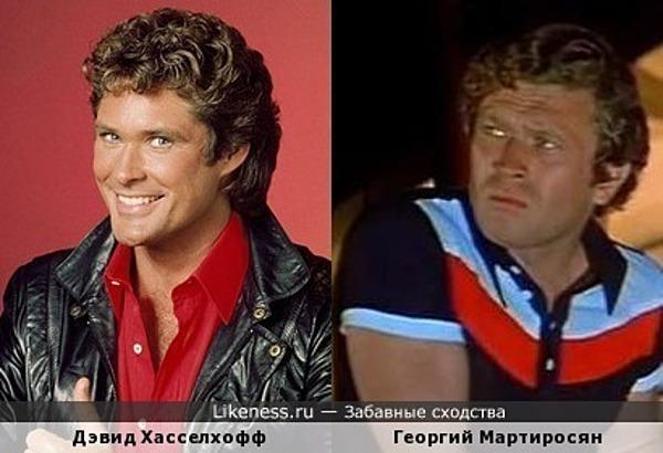 Актёры Георгий Мартиросян и Дэвид Хасселхофф