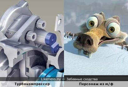 """Автомобильный турбокомпрессор и персонаж м/ф """"Ледниковый период"""""""