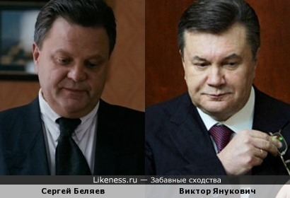 Актёр Сергей Беляев и президент Украины Виктор Янукович