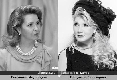 Актриса Людмила Звеняцкая и Светлана Медведева