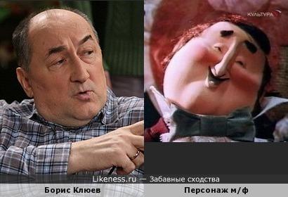 """Актёр Борис Клюев и персонаж м/ф """"Похождения Чичикова"""""""