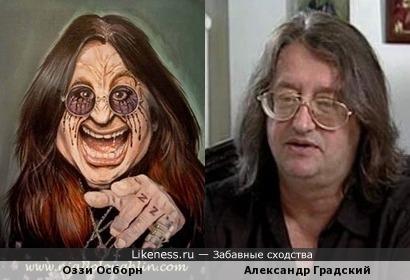 Оззи Осборн и Александр Градский