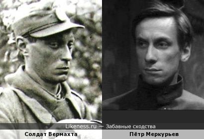 Солдат Вермахта и актёр Пётр Меркурьев