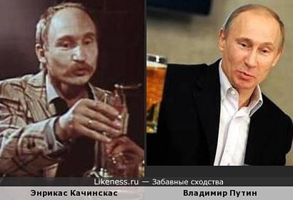 Энрикас Качинскас похож на Владимира Путина