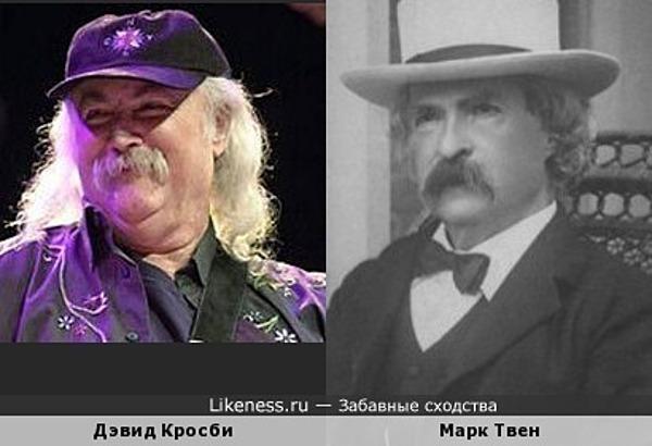 Музыкант Дэвид Кросби и писатель Марк Твен