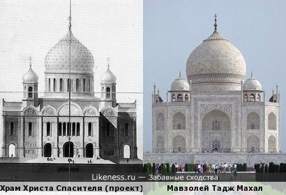 Мавзолей Тадж Махал и проект Храма Христа Спасителя