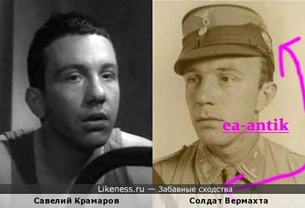 Солдат Вермахта и актёр Савелий Крамаров