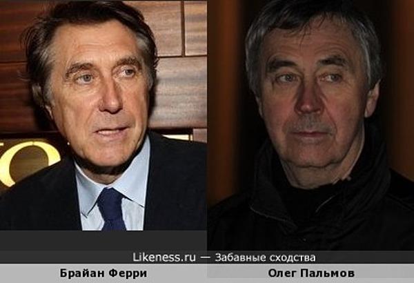 Певец Брайан Ферри и актёр Олег Пальмов
