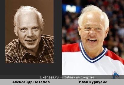 Актёр Александр Потапов и легенда НХЛ Иван Курнуайе