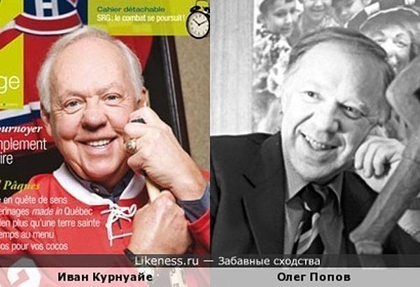 Клоун Олег Попов и легенда НХЛ Иван Курнуайе