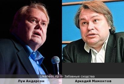 Актёр Луи Андерсон и журналист Аркадий Мамонтов