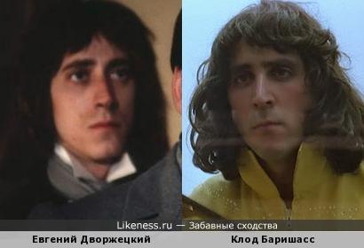 Актёры Евгений Дворжецкий и Клод Баришасс