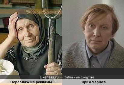 Актёр Юрий Чернов и бабулька из социальной рекламы