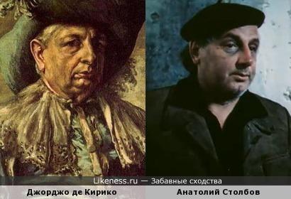 Автопортрет Джорджо де Кирико и актёр Анатолий Столбов