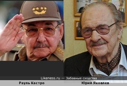 Рауль Кастро и Юрий Яковлев