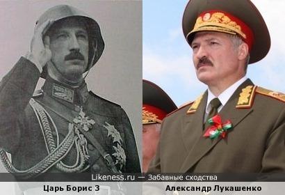 Царь Болгарии Борис 3 и президент Белоруссии Александр Лукашенко