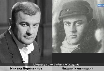 Поэт Михаил Кульчицкий и актёр Михаил Пореченков