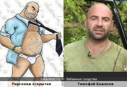 Тимофей Баженов и персонаж открытки