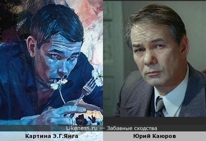 Картина Эндрю Гарета Янга и актёр Юрий Каюров