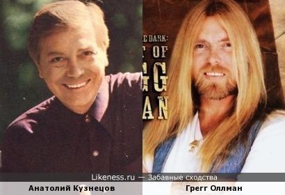 Музыкант Грегг Оллман и актёр Анатолий Кузнецов