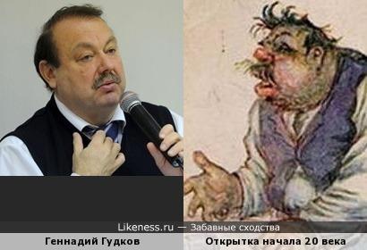 Политик Геннадий Гудков на открытке начала 20 века