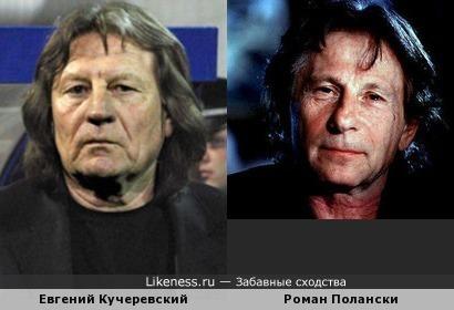 Тренер Евгений Кучеревский и режиссёр Роман Полански
