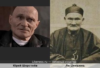 Актёр Юрий Шерстнёв и долгожитель Ли Цинъюнь (256 лет)