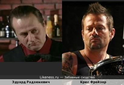 Крис Фрейзер похож на Эдуарда Радзюкевича
