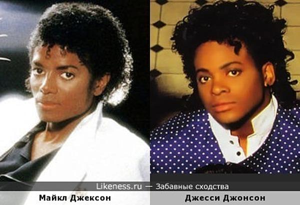 Джесси Джонсон похож на Майкла Джексона