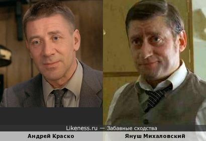 Актёры Андрей Краско и Януш Михаловский