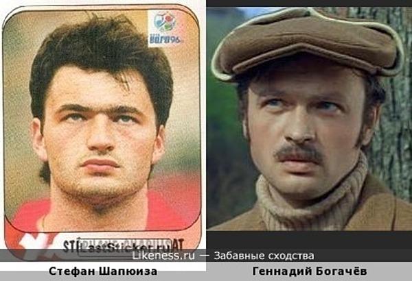 Стефан Шапюиза похож на Геннадия Богачёва