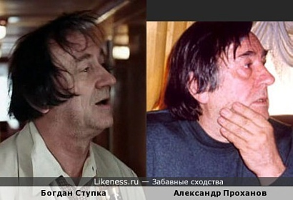 Писатель Александр Проханов и актёр Богдан Ступка