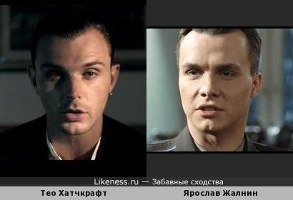 Музыкант Тео Хатчкрафт (Hurts) и актёр Ярослав Жалнин