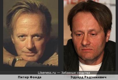 Актёры Питер Фонда и Эдуард Радзюкевич