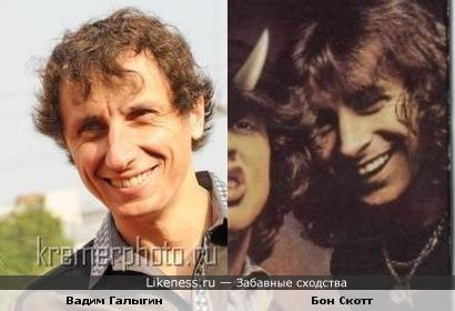Шоумен Вадим Галыгин и вокалист AC-DC Бон Скотт