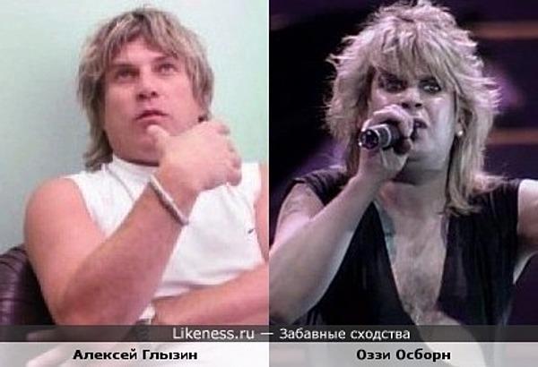 Алексей Глызин и Оззи Осборн