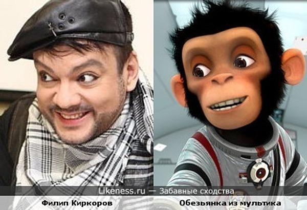 Филипп Киркоров и обезьянка из мультика