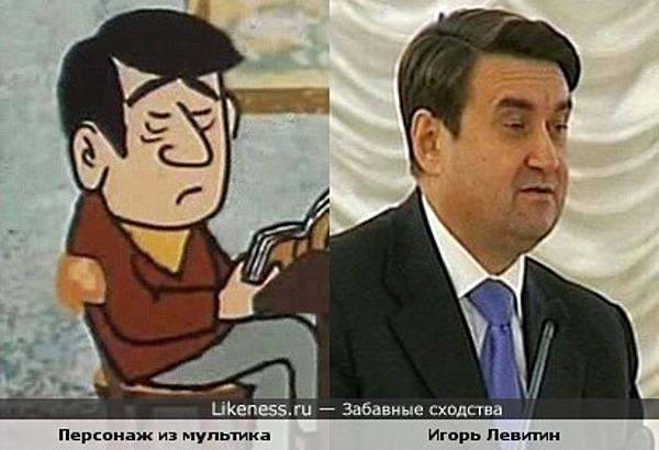 Персонаж из мультика и Министр транспорта РФ Игорь Левитин